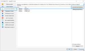 sandboxie-how-to-use-screenshot-17