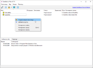 sandboxie-how-to-use-screenshot-4