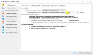 sandboxie-how-to-use-screenshot-8
