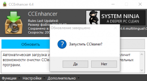 сcenhancer-russian-run-ccleaner