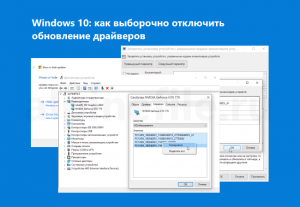 selective-disable-drivers-updates-windows-10