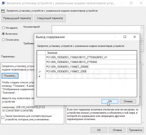 selective-disable-drivers-updates-windows-10-screenshot-10