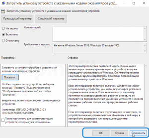 selective-disable-drivers-updates-windows-10-screenshot-11