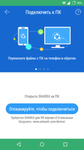 shareit-android-1