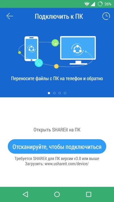 скачать для андроида программу Shareit - фото 4