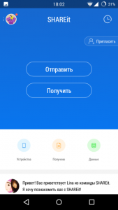 shareit-android-3