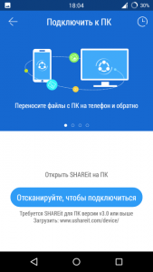 shareit-android-5