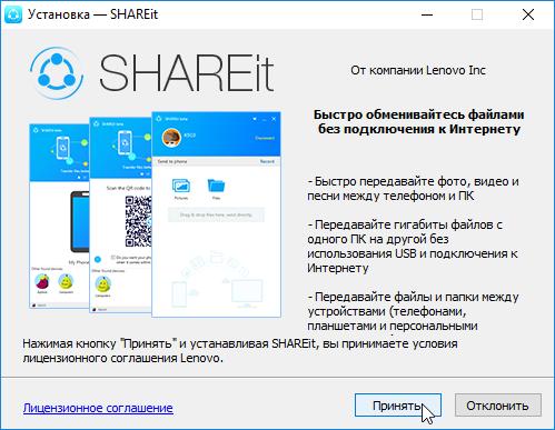 Shareit не отправляются файлы