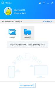 shareit-windows-3