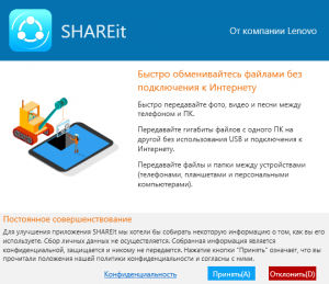 shareit-windows-5