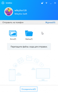 shareit-windows-7