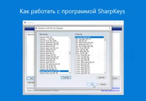 sharpkeys-how-to-use