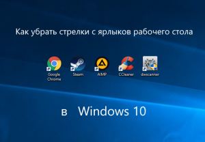 shortcut-arrow-icon-remove-windows-10