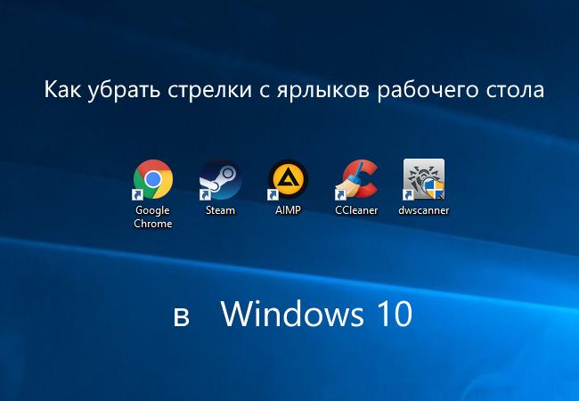 убрать знакомство с windows