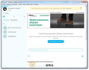 skype-how-to-ad-remove