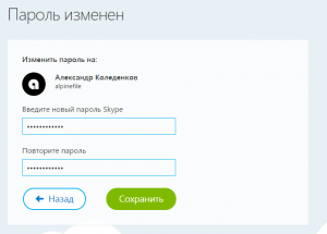 skype-change-password