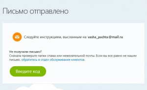 skype-email-2