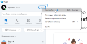 skype-replace-background-screenshot-1