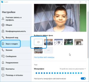 skype-replace-background-screenshot-3