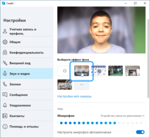 skype-replace-background-screenshot-4