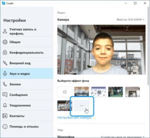 skype-replace-background-screenshot-6