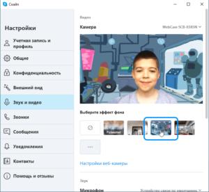 skype-replace-background-screenshot-8
