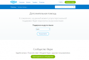 skype-support