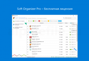soft-organizer-pro-free-license