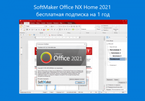 softmaker-office-nx-home-2021-free-license