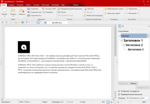 softmaker-office-nx-home-2021-free-license-screenshot-1
