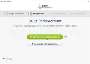 sticky-password-premium-free-license-screenshot-1