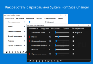 system-font-size-changer-how-to-use