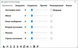 system-font-size-changer-russian