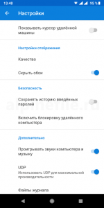 teamviewer-android-settings