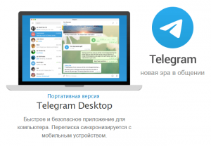 telegram-windows-portable