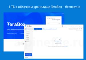 terabox-dubox-1-tb-free
