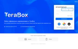 terabox-dubox-1-tb-free-screenshot-1