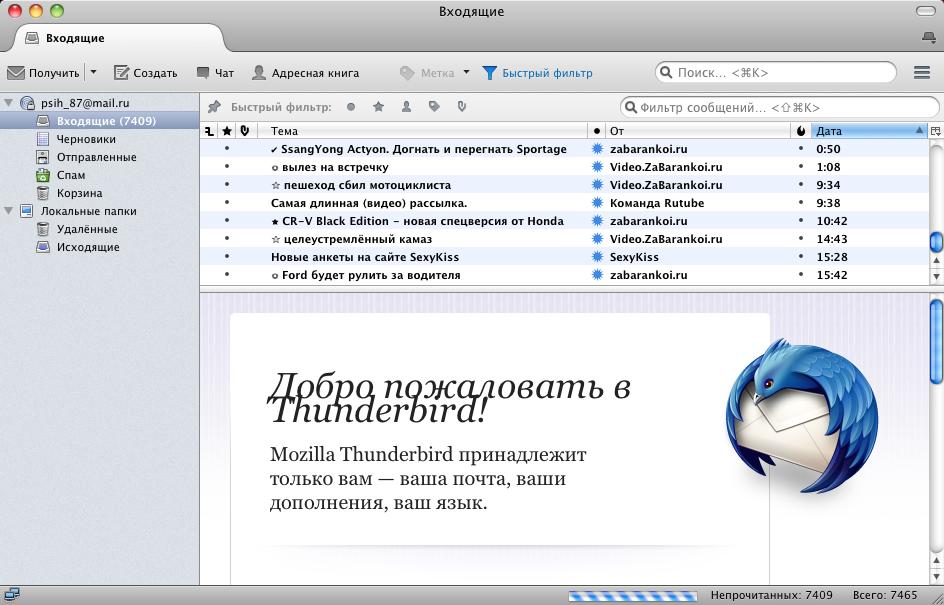 Mozilla thunderbird — скачать.