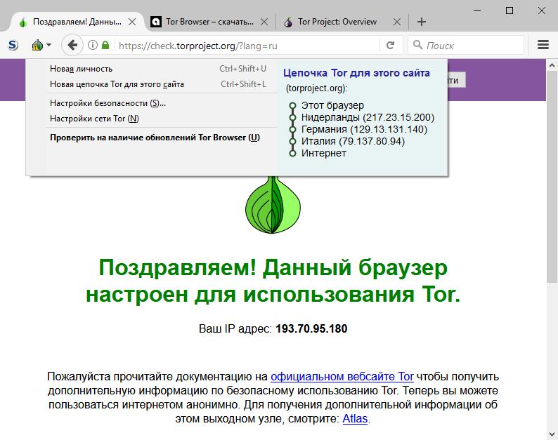 Tor browser скачать бесплатно на русском последняя версия.
