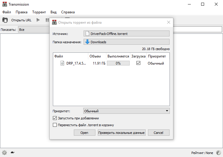 Transmission – скачать бесплатно для Windows