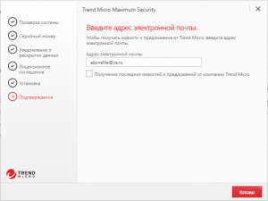 trend-micro-maximum-security-free-license-screenshot-2
