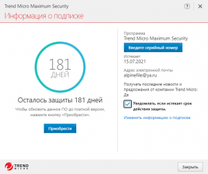 trend-micro-maximum-security-free-license-screenshot-4