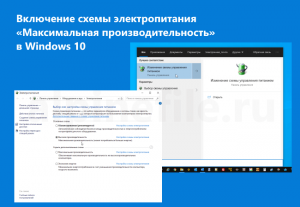ultimate-perfomance-plan-windows-10