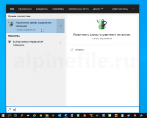 ultimate-perfomance-plan-windows-10-screenshot-6