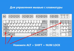 use-keyboard-to-move-the-mouse-pointer-2