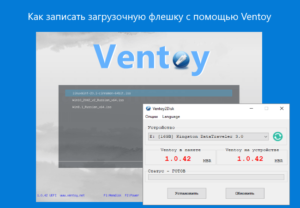 ventoy-how-to-create-boot-usb