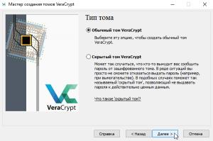 veracrypt-10