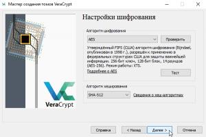 veracrypt-12