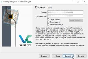 veracrypt-14
