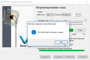 veracrypt-18